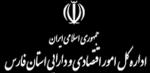 اداره امور کل اقتصادی و دارایی استان فارس